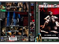 BDSM, BDSM, Japanese, Teen