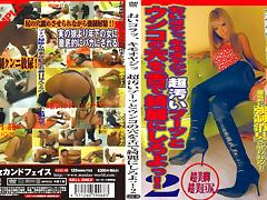 Boots, Boots, Dirty, Fetish, Japanese, Monster